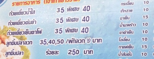 เล้ง เย็นตาโฟ เจ้าเก่าเยาวราช is one of ครัวคุณต๋อย 2557.