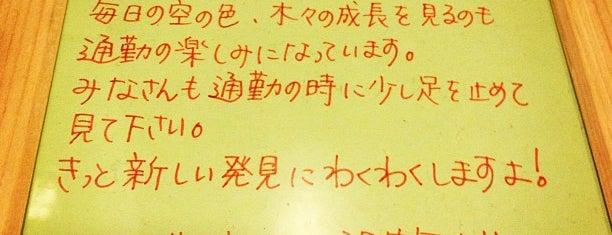 MOS Burger is one of 溝の口昼メシ.