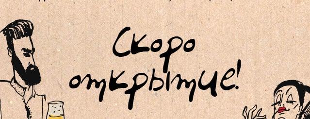 Биррерия is one of Бары.