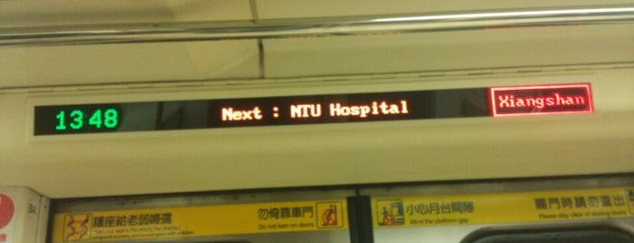 MRT National Taiwan University Hospital Station is one of Taipei Travel - 台北旅行.