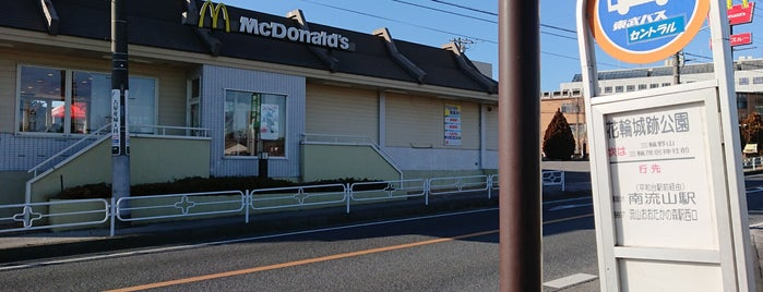 McDonald's is one of 地元で行く場所(流山市).