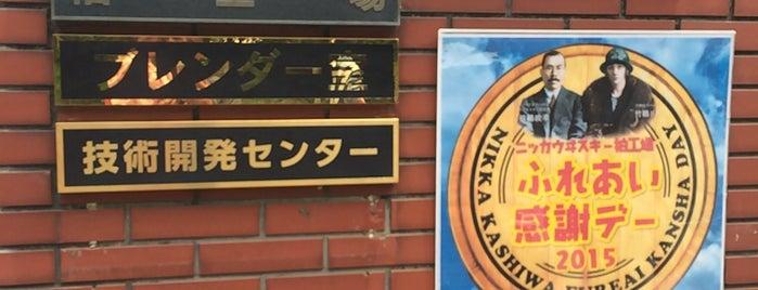 ニッカウヰスキー 柏工場 is one of サイクリング.
