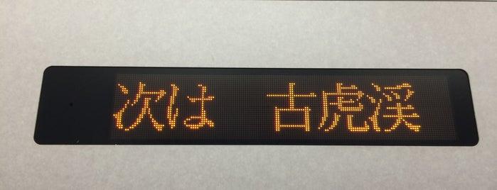 古虎渓駅 is one of 中央線(名古屋口).