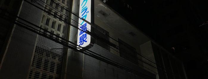 クラブ温泉 is one of 銭湯.