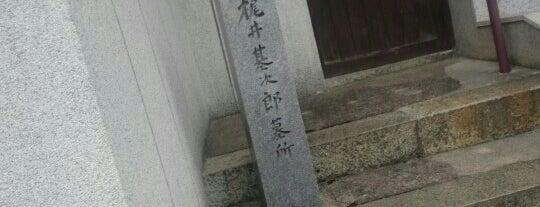 梶井基次郎 墓所 is one of 気になるべニューちゃん 関西版.
