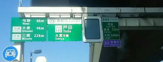 戸田出入口 is one of 高速道路.