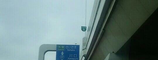戸田南出入口 is one of 高速道路.