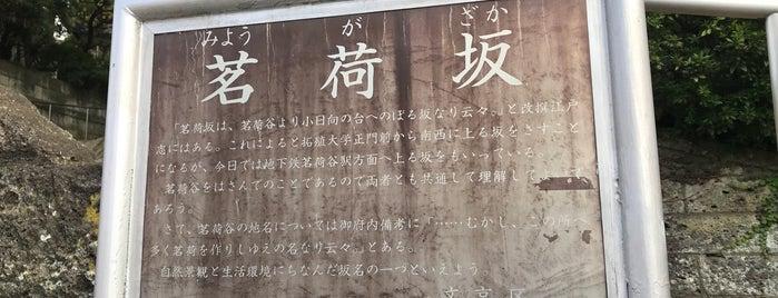茗荷坂 is one of 坂道.