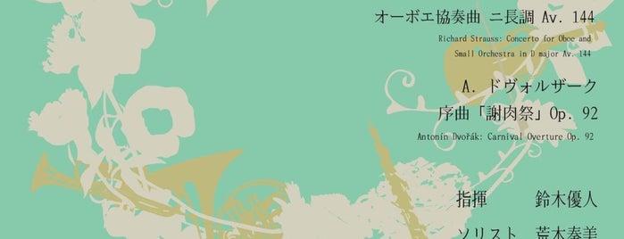 稲盛財団記念館稲盛ホール is one of 九大.