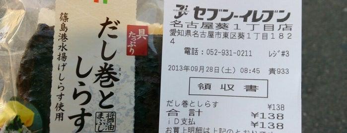 セブンイレブン 名古屋葵1丁目店 is one of メンバー.