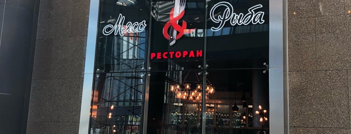 Мясо & рыба is one of Restaurants and cafes.