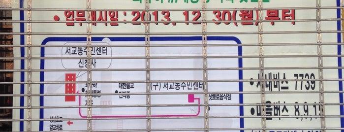 서교동 주민센터 is one of 마포구.