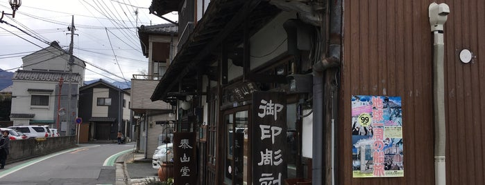 泰山堂Cafe is one of 行きたい.