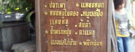 ไส้กรอกเผาเตาดินสวนไซทอง is one of ลำพูน, ลำปาง, แพร่, น่าน, อุตรดิตถ์.
