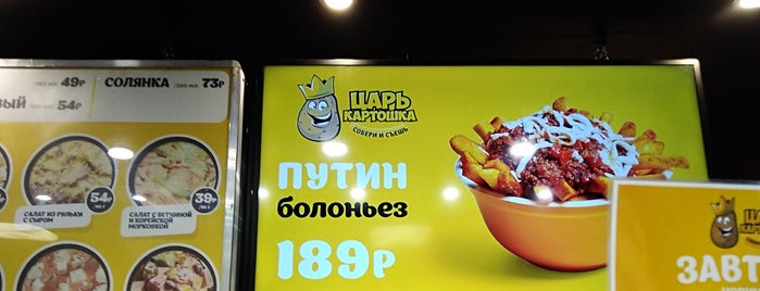 Печеная Картошка is one of Рестораны.