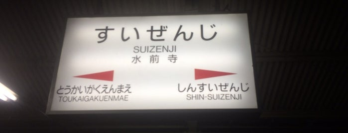 Suizenji Station is one of 豊肥本線.