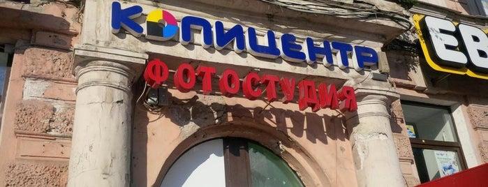 """Копицентр Василеостровский is one of Район общежития на """"Шевченко""""."""