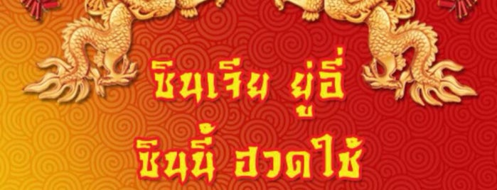 แม่ช้วน ชวนชิม is one of Cuisine.