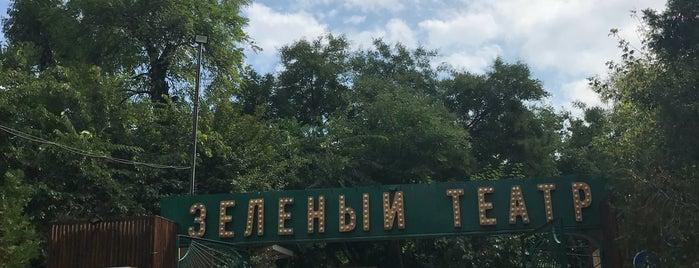Зелёный театр is one of OdessaMama.