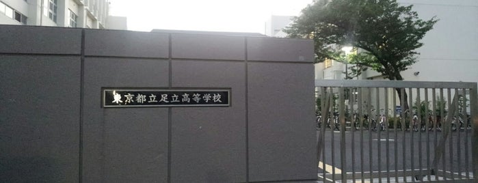 東京都立足立高等学校 is one of 都立学校.