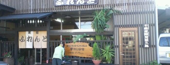 素泊民宿 ふれんど is one of 九州安宿 / Hostels and Guest Houses in Kyushu Area.