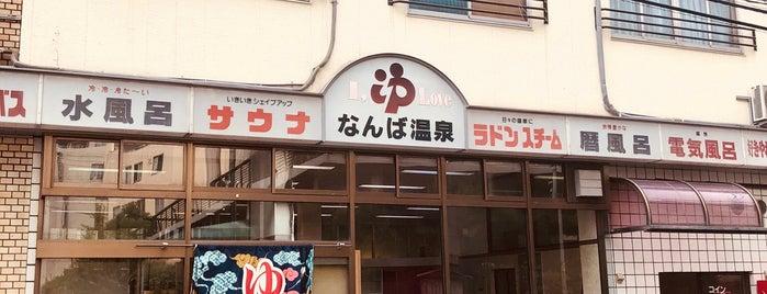 なんば温泉 is one of 銭湯.