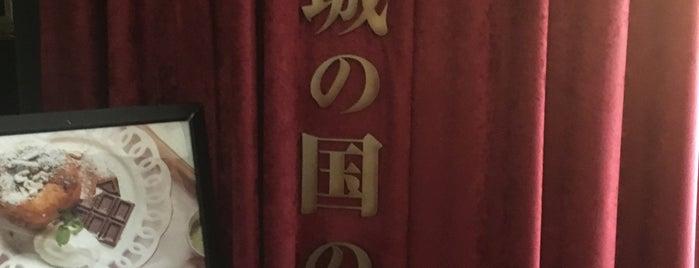 古城の国のアリス is one of メンバー.