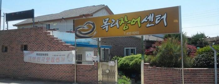 목리장어센터 is one of 한국인이 사랑하는 오래된 한식당 100선.