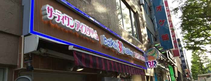 Baskin-Robbins is one of CAFE.