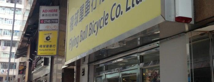 Flying Ball Bicycle 飛球單車行有限公司 is one of Hong Kong (test).