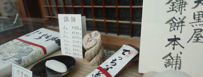 大黒屋鎌餅本舗 is one of 和菓子/京都 - Japanese-style confectionery shop in Kyo.