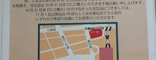 ジュンク堂書店 仙台本店 is one of TENRO-IN BOOK STORES.