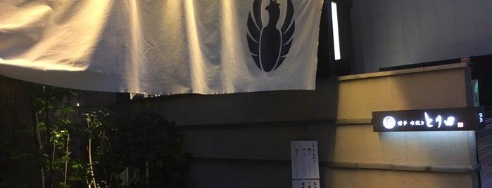 とり田  博多本店 is one of 大人が行きたいうまい店2 福岡.
