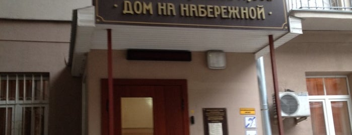 "ГУК Краеведческий Музей ""Дом на Набережной"" is one of культУРА."
