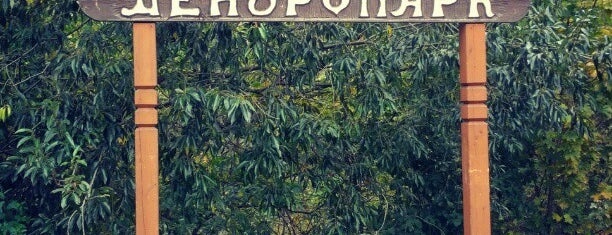 Бирюлевский дендропарк is one of Сады и парки Москвы.