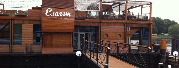 Ресторан «Елагин» is one of Надо посетить.