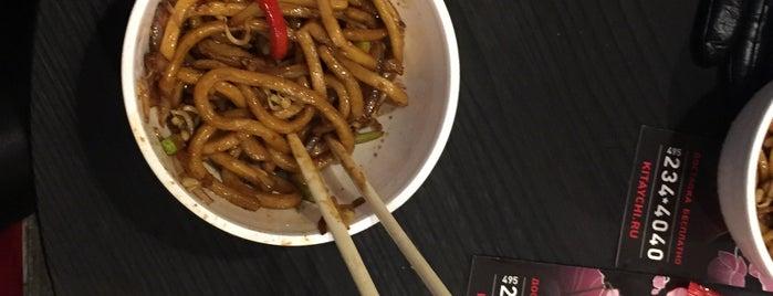 Китай Чи is one of Cafe.