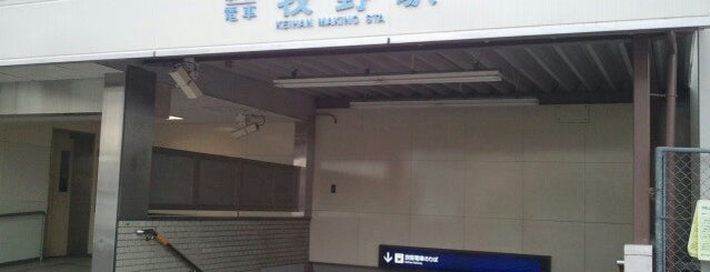 Makino Station (KH23) is one of 京阪.
