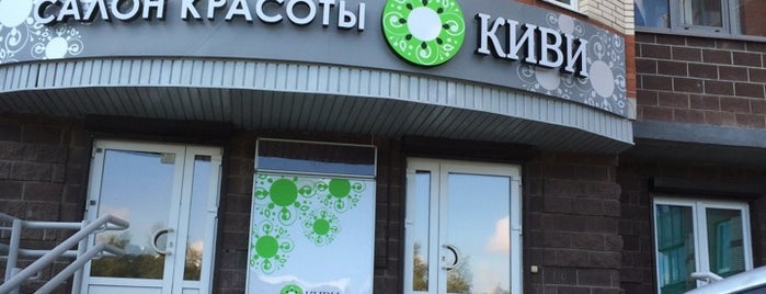 Киви is one of Shopping.