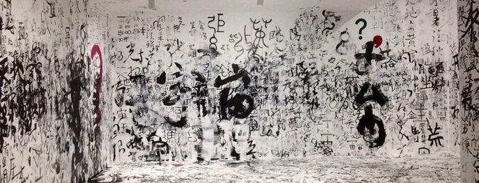 Pearl Lam Galleries is one of Shanghai's Art Galleries.