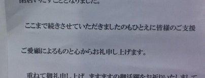 ふみや is one of 御徒町 ラーメン.
