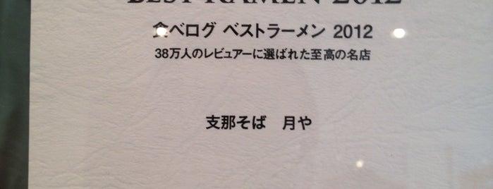 支那そば 月や is one of らめーん(Ramen).