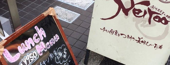 NAKAMEGURO NIGHT PARK is one of Nakameguro.