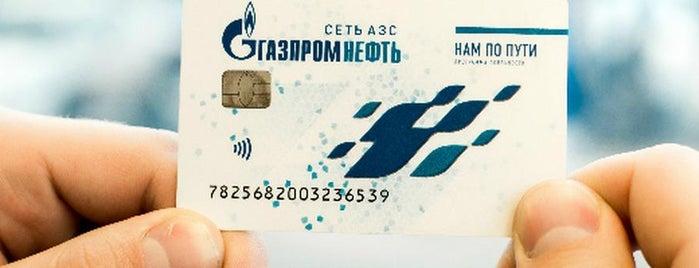 Газпромнефть АЗС № 63 is one of ___.
