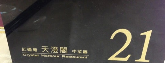 Crystal Harbour 天澄閣 is one of Awesome Food Places All Over.