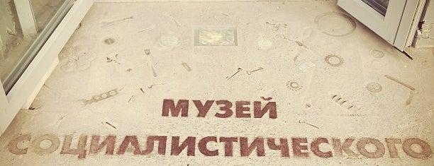 Музей социалистического быта is one of казан.