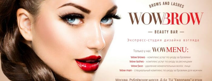 WowBrow Beauty Bar is one of Москва любимое.