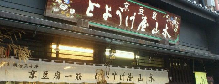 京豆腐 とようけ屋山本 本店 is one of 京都.