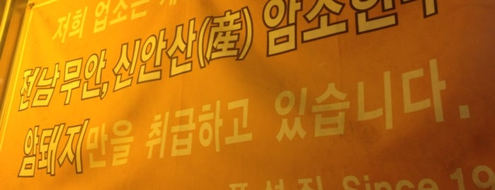 풍성집 is one of Gourmet.