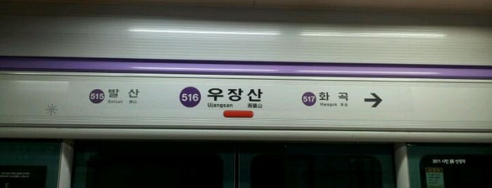 Ujangsan Stn. is one of Subway Stations in Seoul(line5~9).